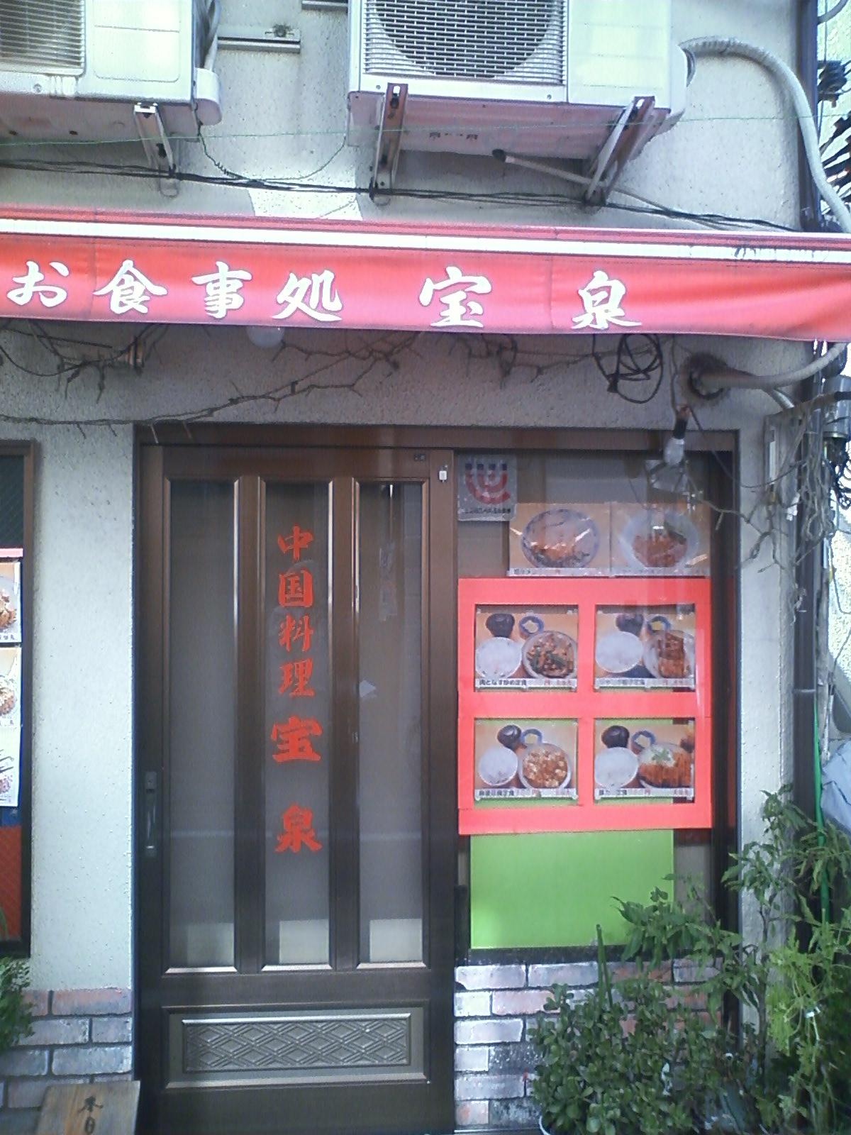 中国料理 宝泉