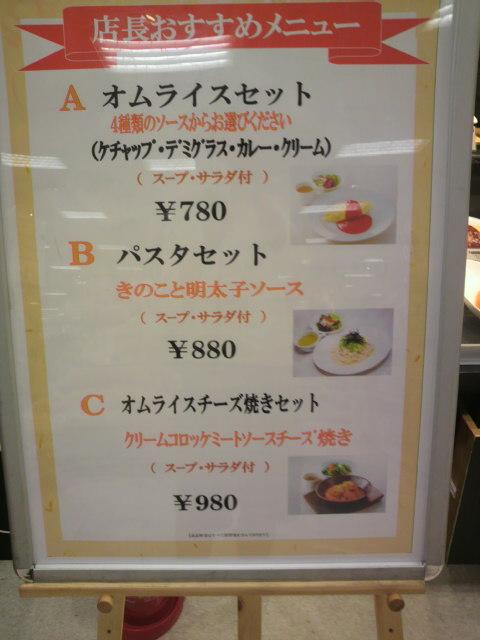 しゃぽーるーじゅ イトーヨーカドー福山店