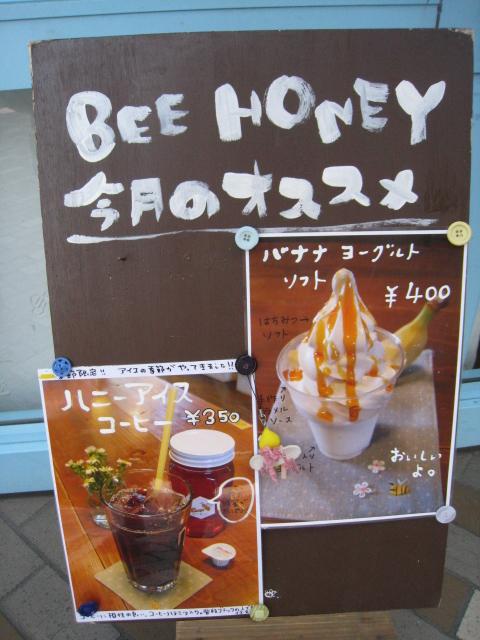 Bee Honey ��i�`�X