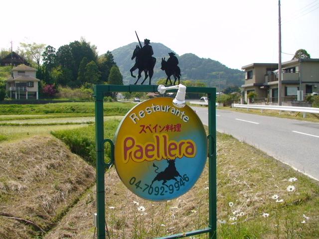 パエジェーラ