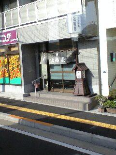 出嶋屋 根岸橋店