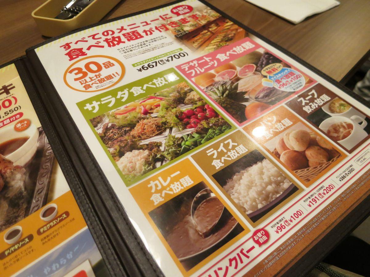 ステーキガスト 泉中田店