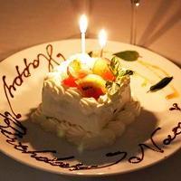 お誕生日、記念日にも。。。