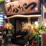 15442179 - 開店祝いの花輪がまだ沢山ありましたよ!