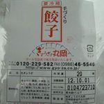ぎょうざの丸岡 - 20個入りパックです(500円)。生ぎょうざなので消費期限内にシャキシャキ野菜味わいたいですね(^^ )