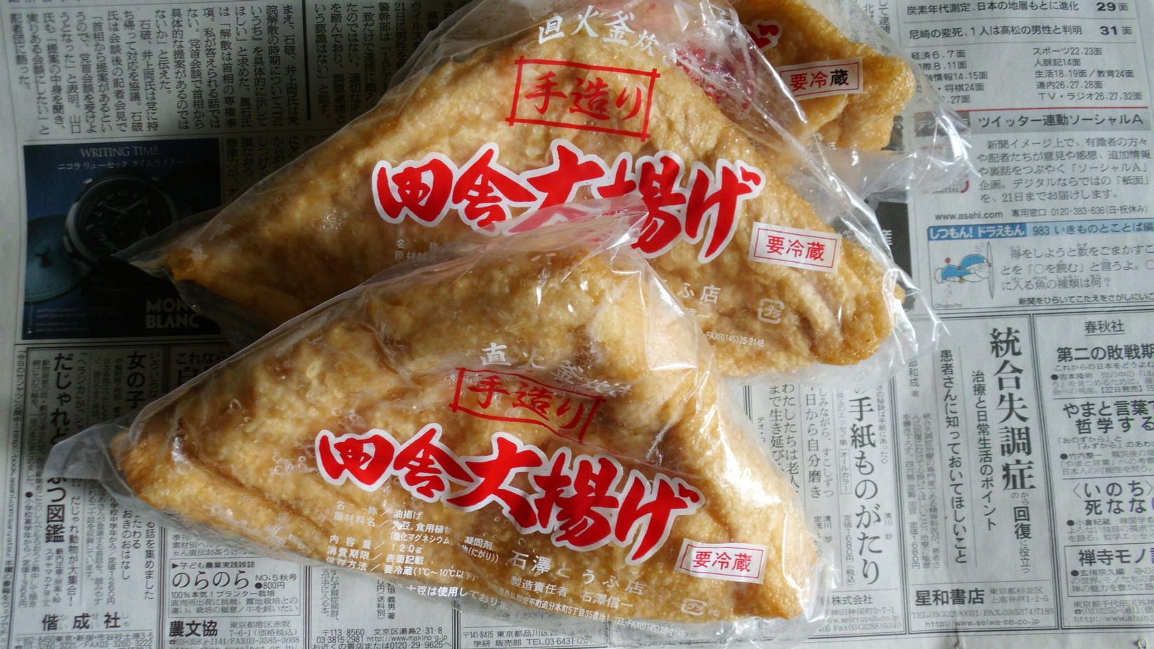 石澤とうふ店