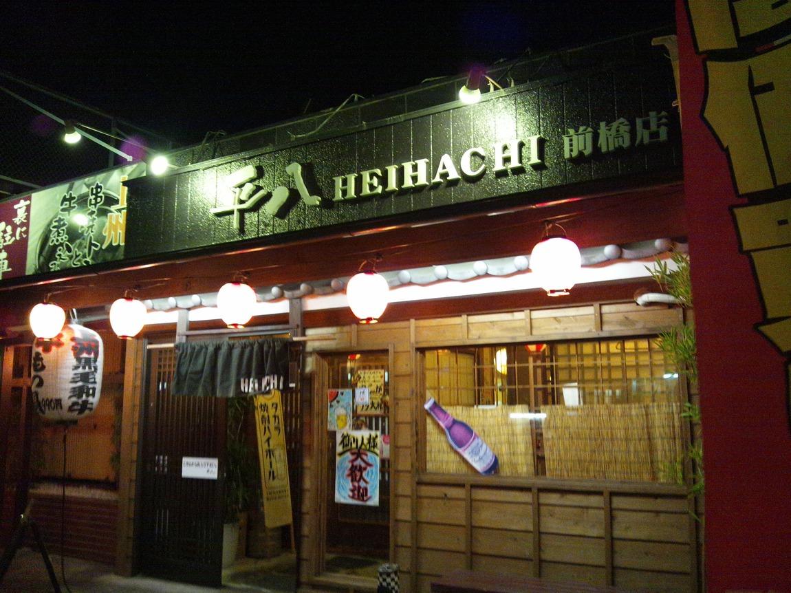 赤ちょうちん 平八 前橋店