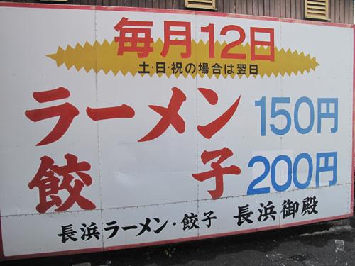 長浜御殿 堤店