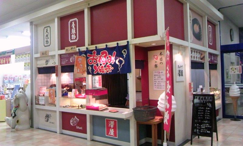 澤屋 高辻店