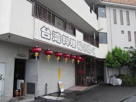 台湾料理 福の園