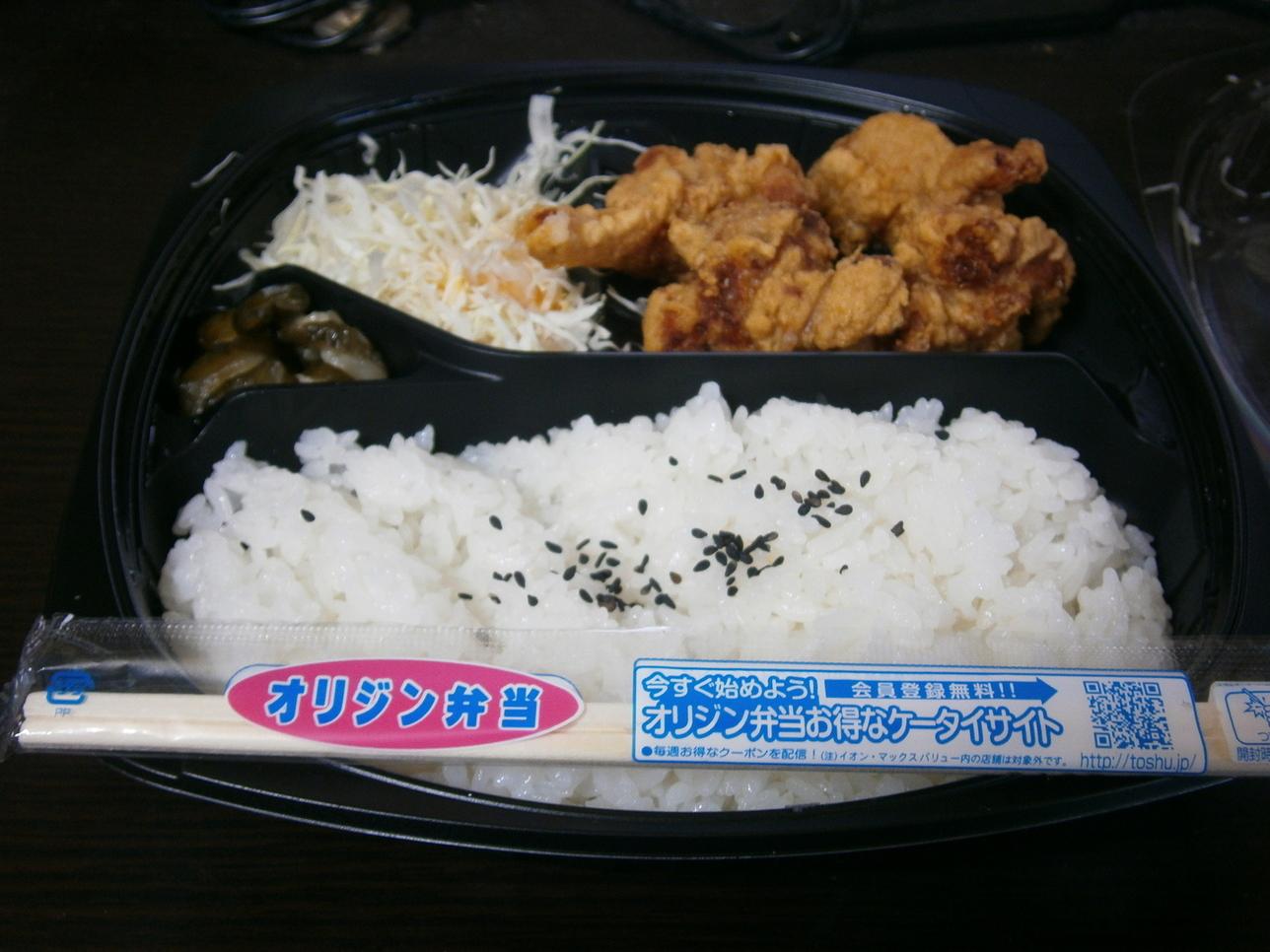 オリジン弁当 河内永和店