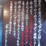 豪ーめん - 店内の説明文