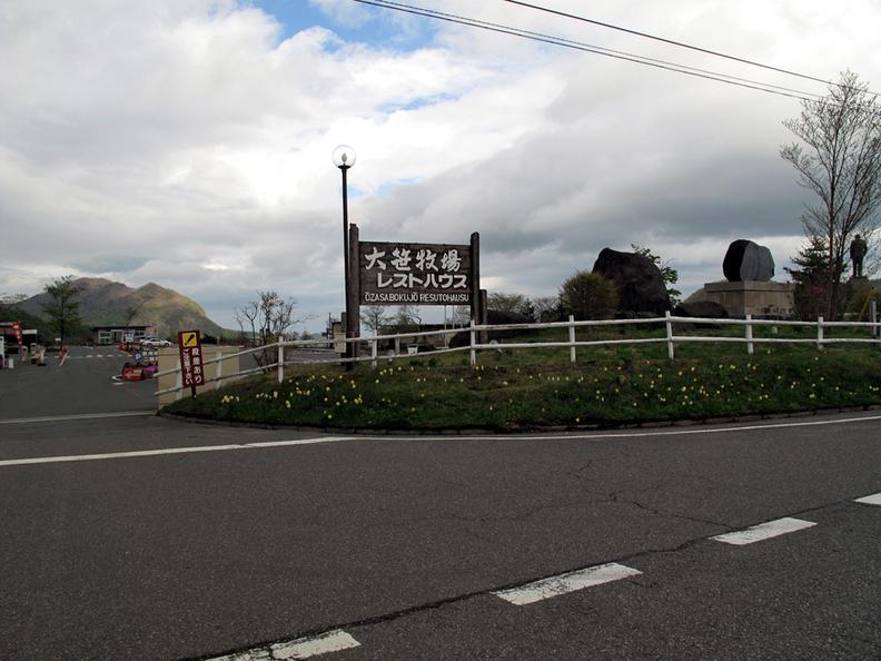大笹牧場 レストハウス 売店
