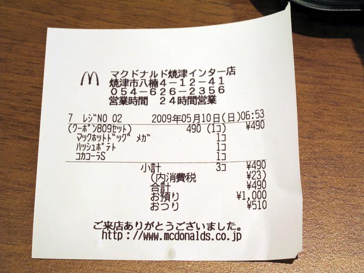 マクドナルド 焼津インター店