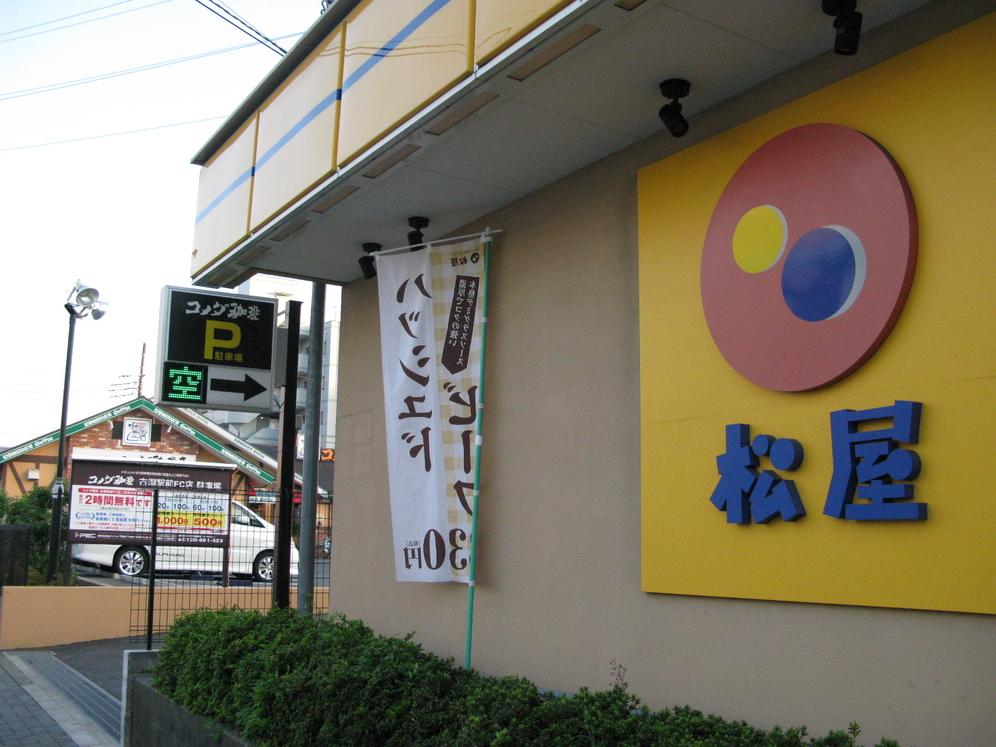 松屋 古淵店