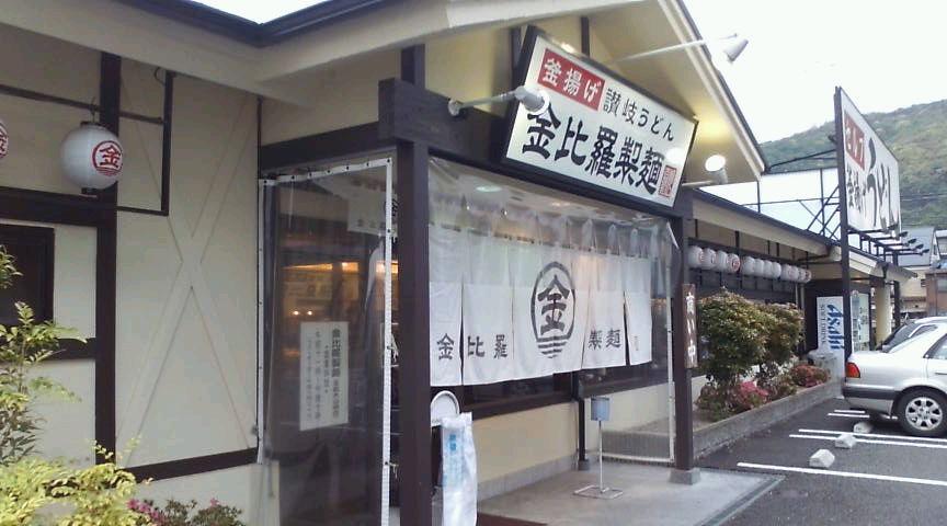 金比羅製麺 京都大山崎店