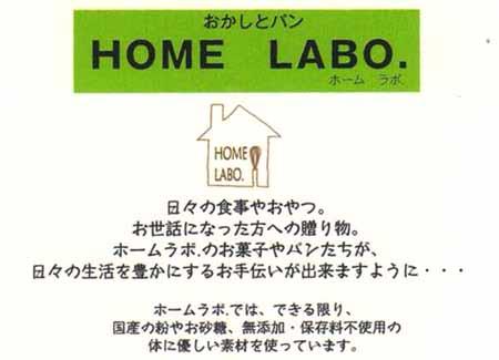 �������ƃp���@HOME LABO.