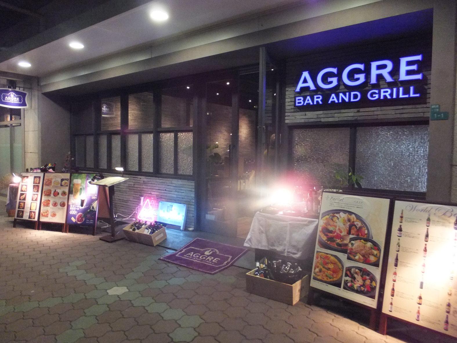 アグレバーアンドグリル 京橋店