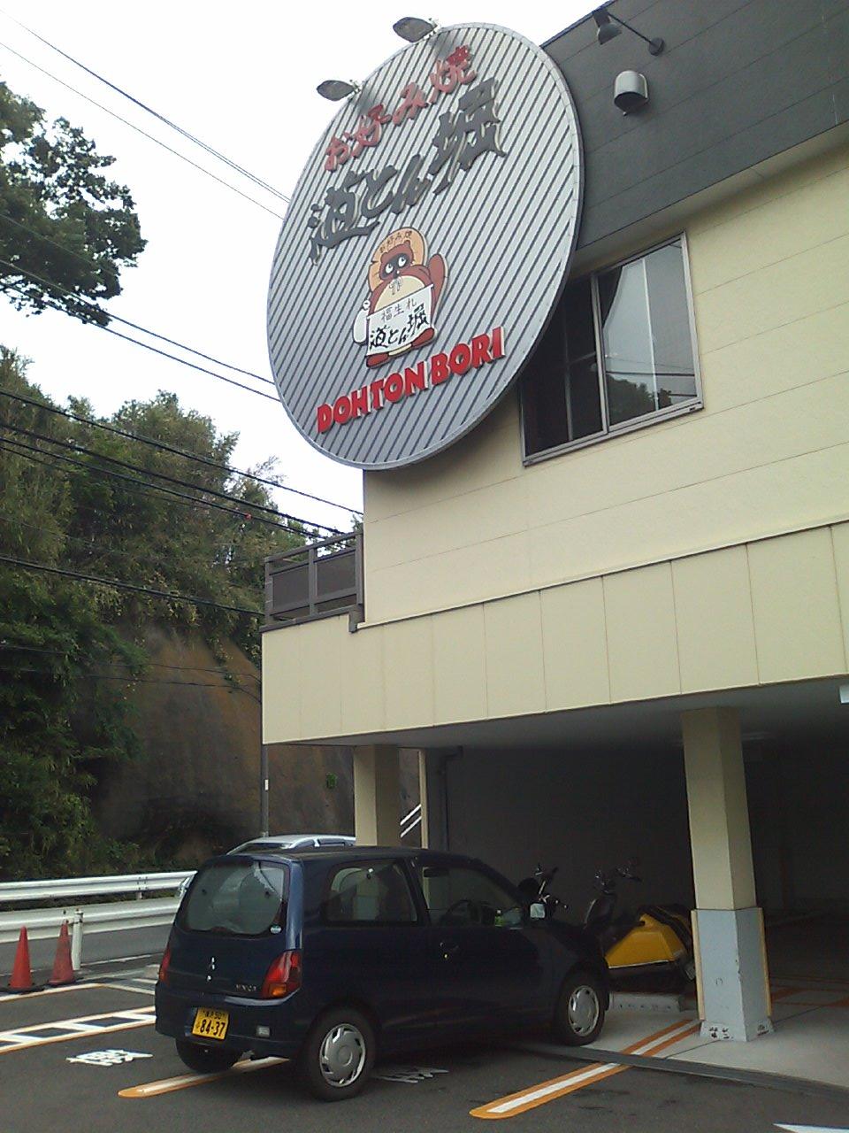 道とん堀 朝比奈店