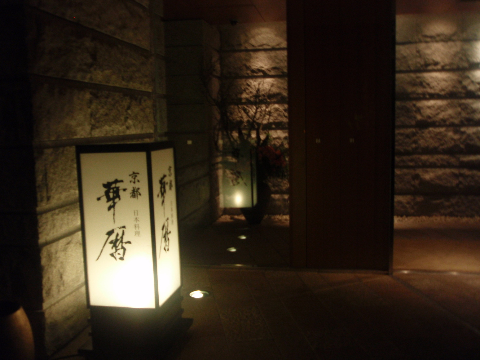 日本料理 京都 華暦