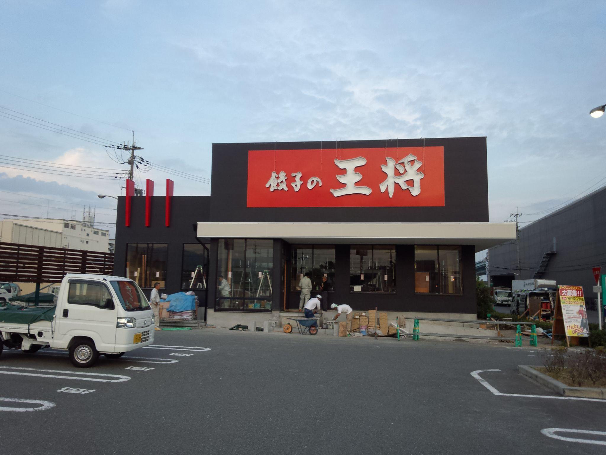 餃子の王将  神戸深江浜店