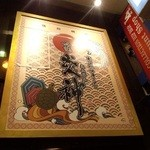 札幌 炎神 - 狸小路に移転