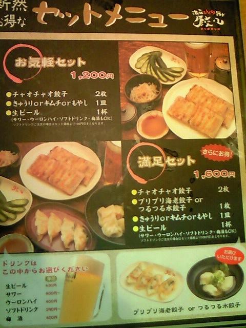 餃々 梅田店