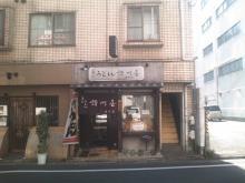 讃州屋 室町店