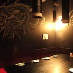海鮮料理と個室 あろちゃん - 店内写真