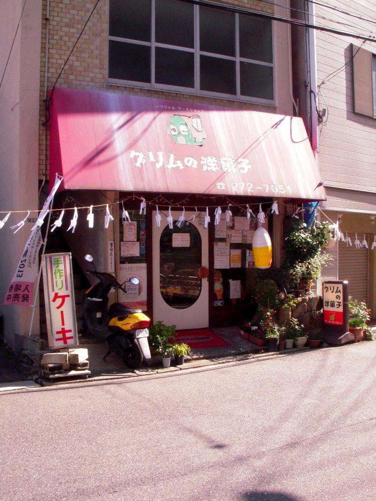 グリム洋菓子店