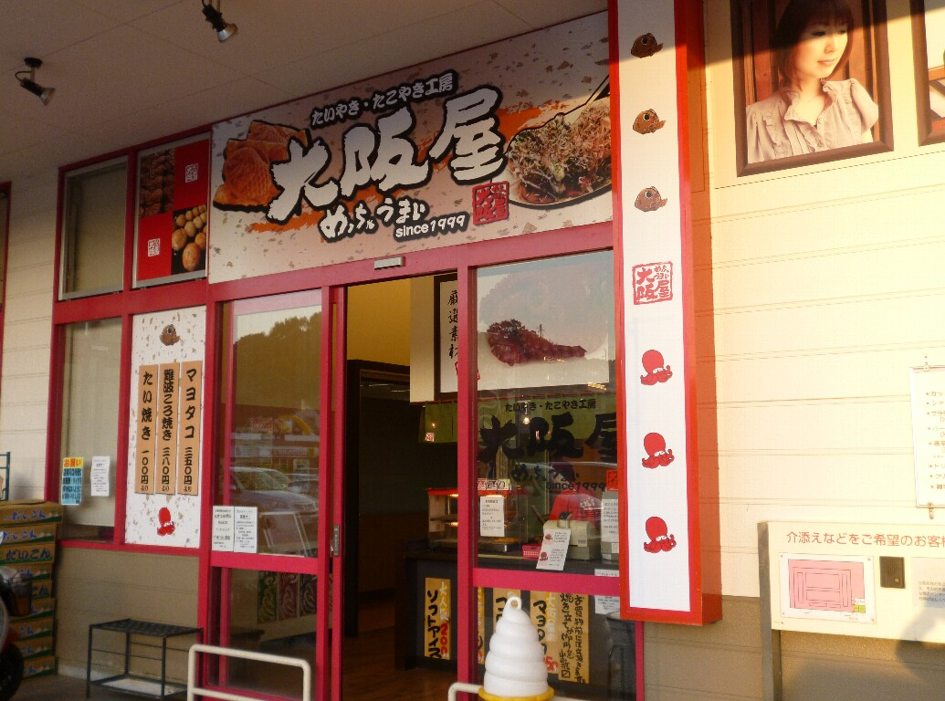 大阪屋 相生店