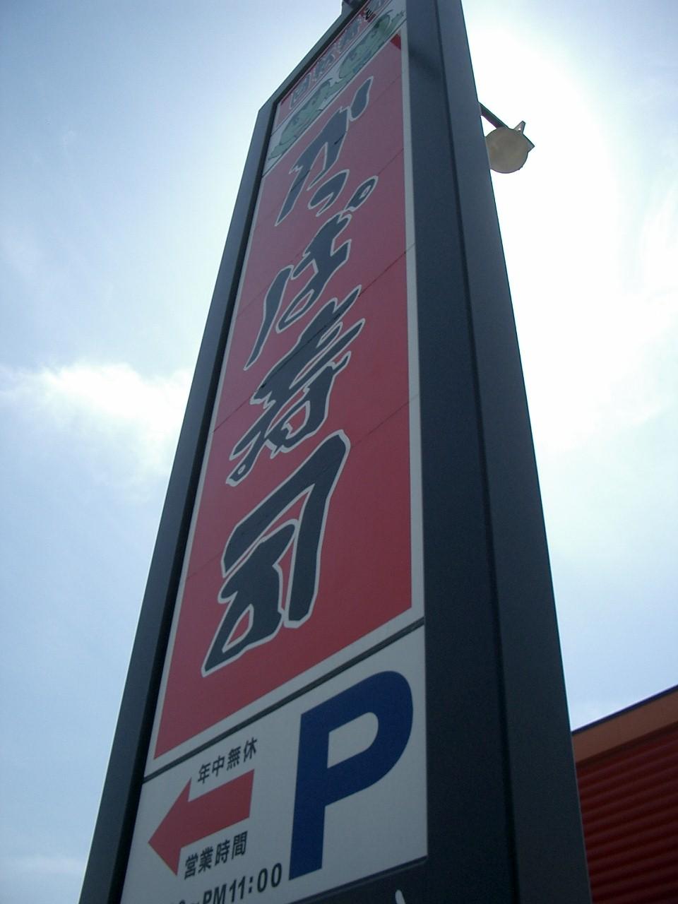 かっぱ寿司 福島黒岩店
