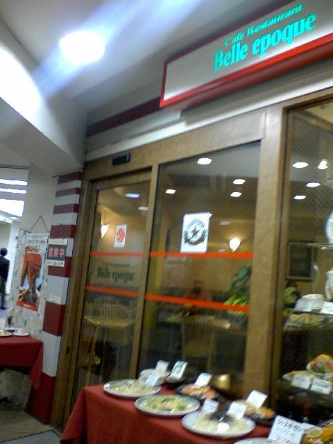 カフェレストラン ベルエポック 千葉中央店