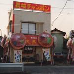 宝来軒 - 昭和56年 現在の場所に新装開店した当時の宝来軒
