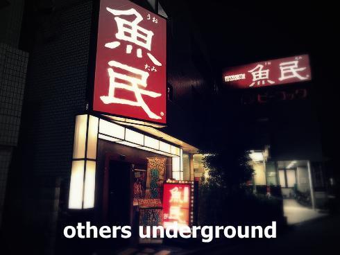 魚民 都立家政北口駅前店