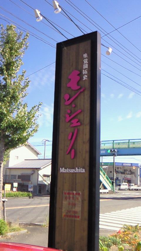 モン・シェリー 串木野麗店