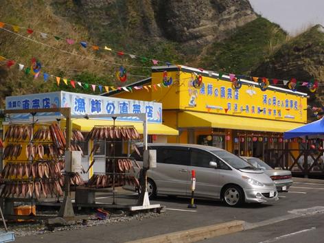 漁師の直売店 浜の母さん食事処