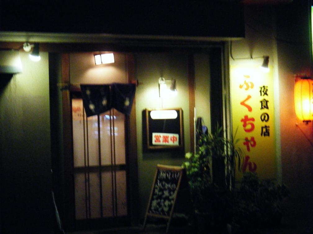 ふくちゃん夜食の店