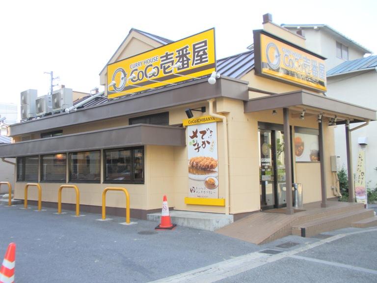 CoCo壱番屋 淀川区三国本町店