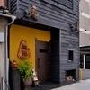 赤おに家 - 外観写真:大阪福島の隠れ家的居酒屋、赤おに家です!