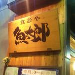 食彩や魚太郎 -