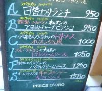 ペッシェドーロ 新宿店