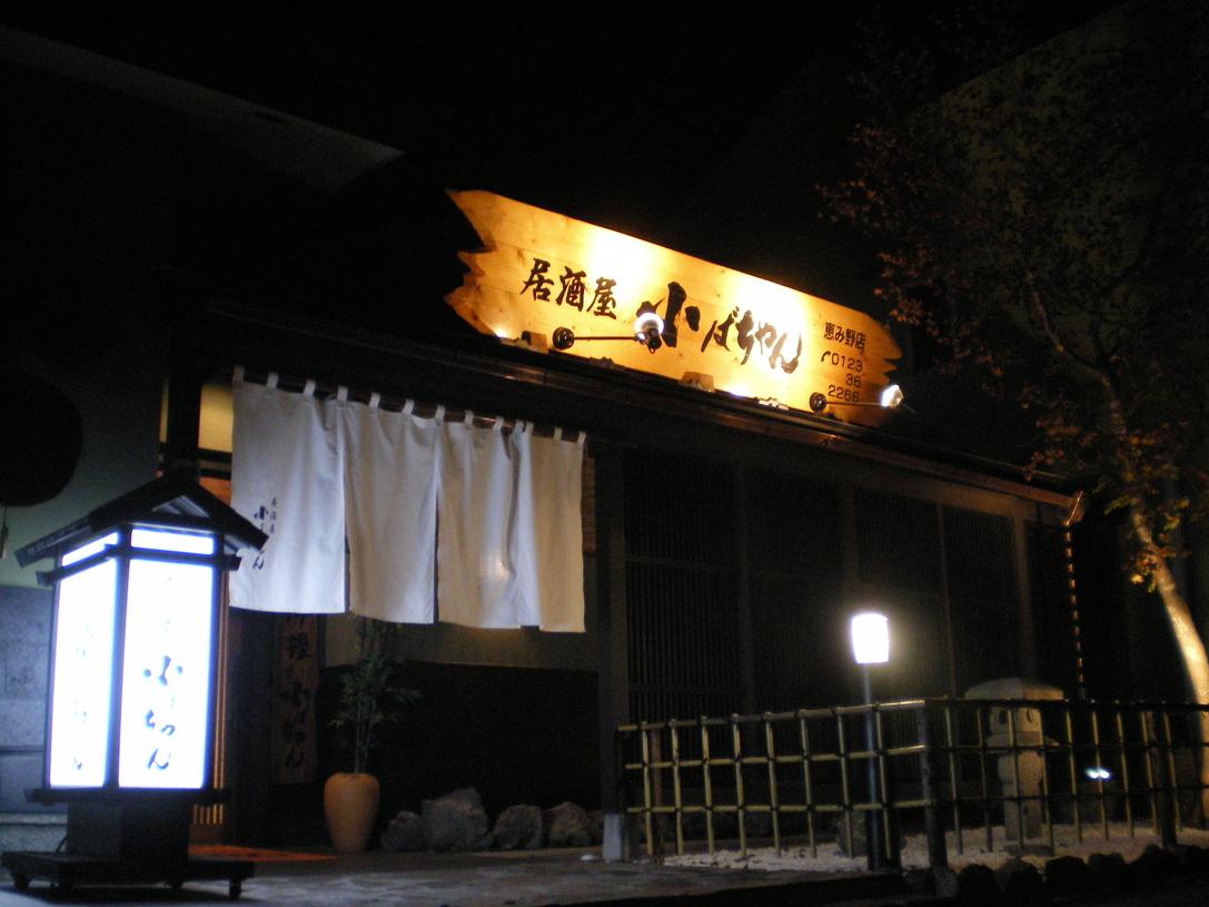 居酒屋小ばちゃん 恵み野店