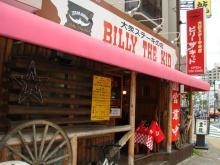 ビリー・ザ・キッド 浅草千束店