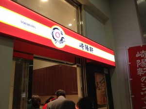 崎陽軒 上野店
