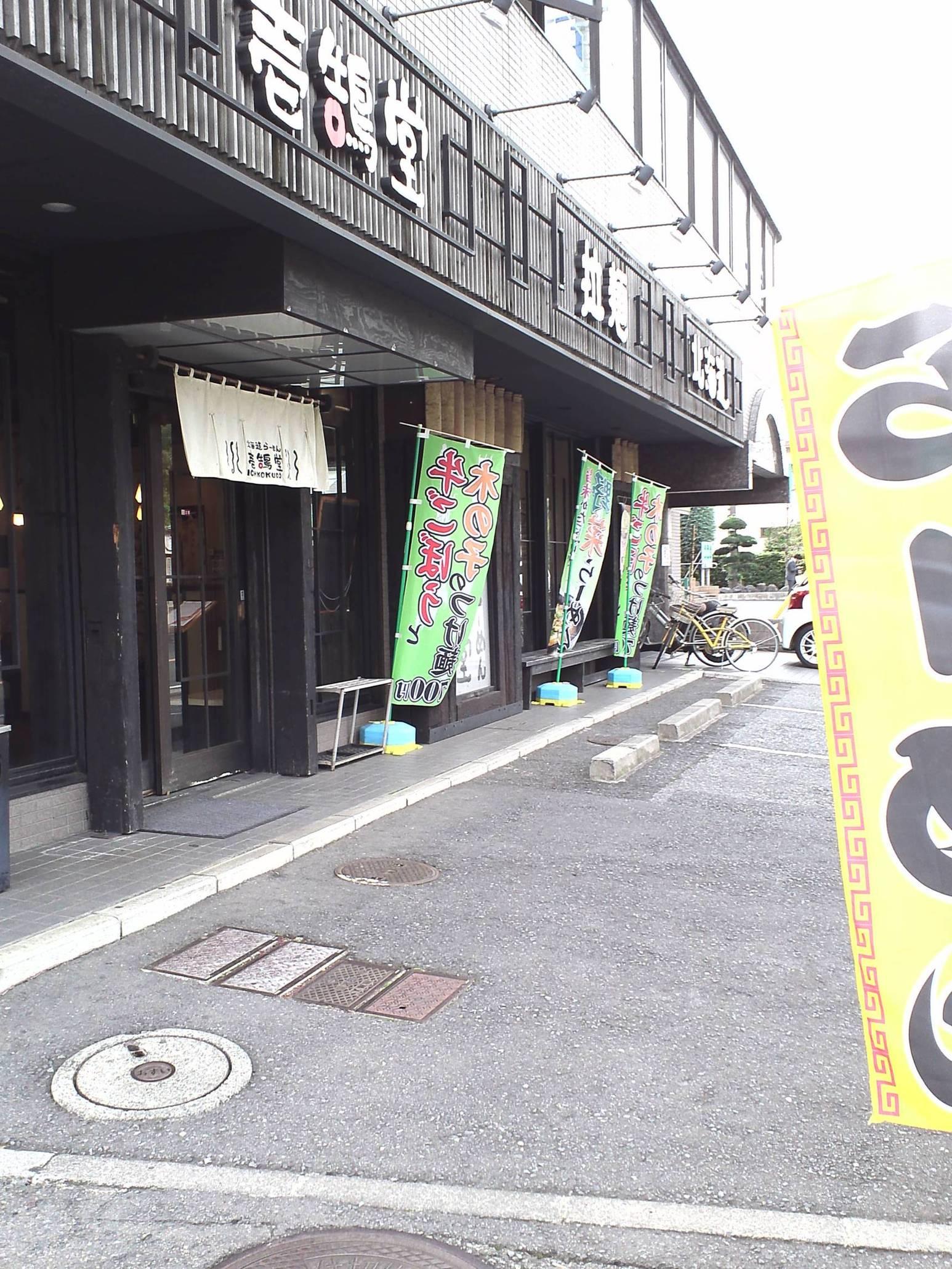 壱鵠堂 岡津店