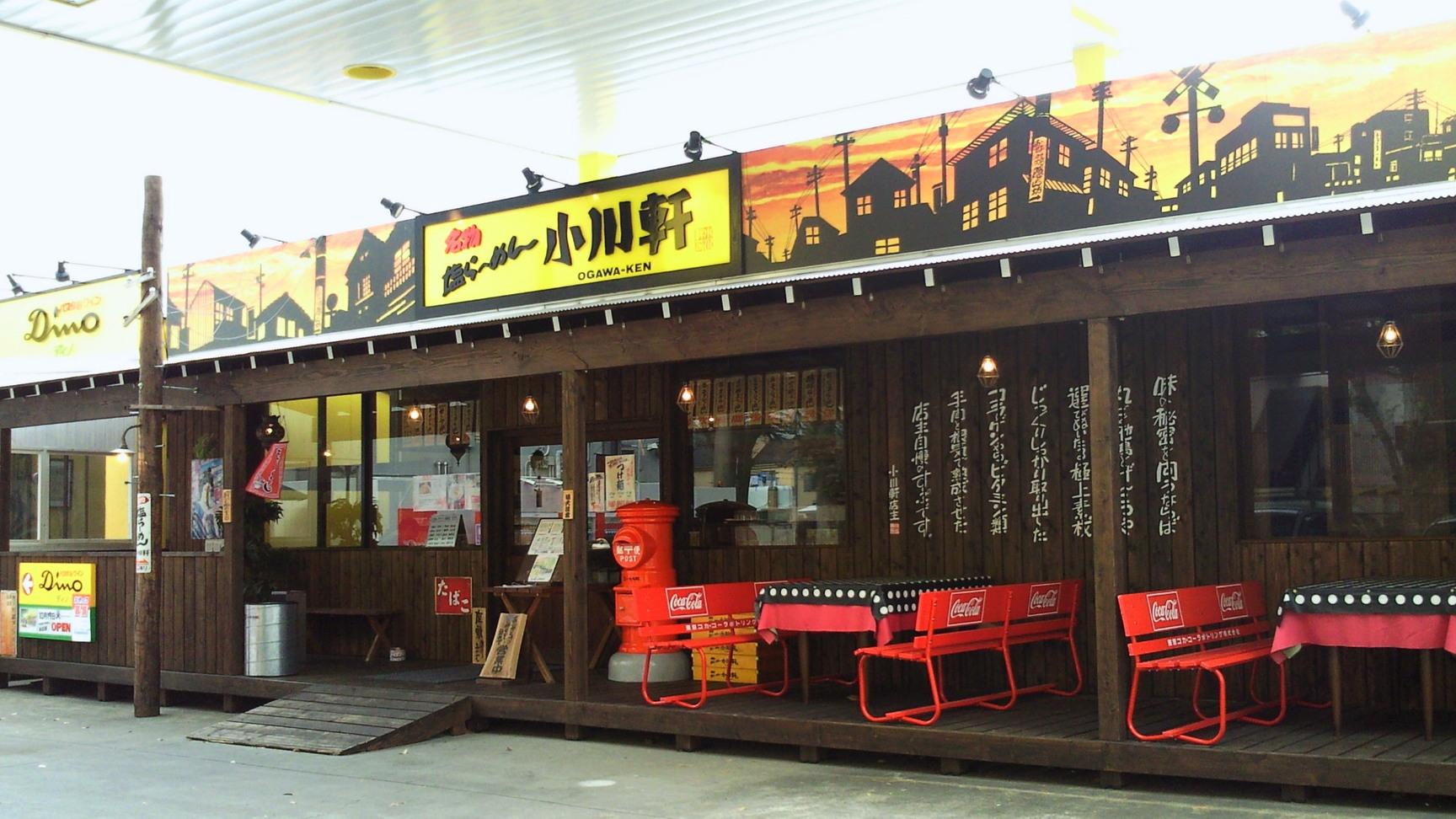小川軒 平尾店