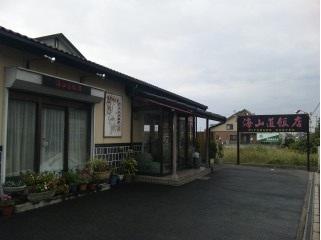 海山道飯店