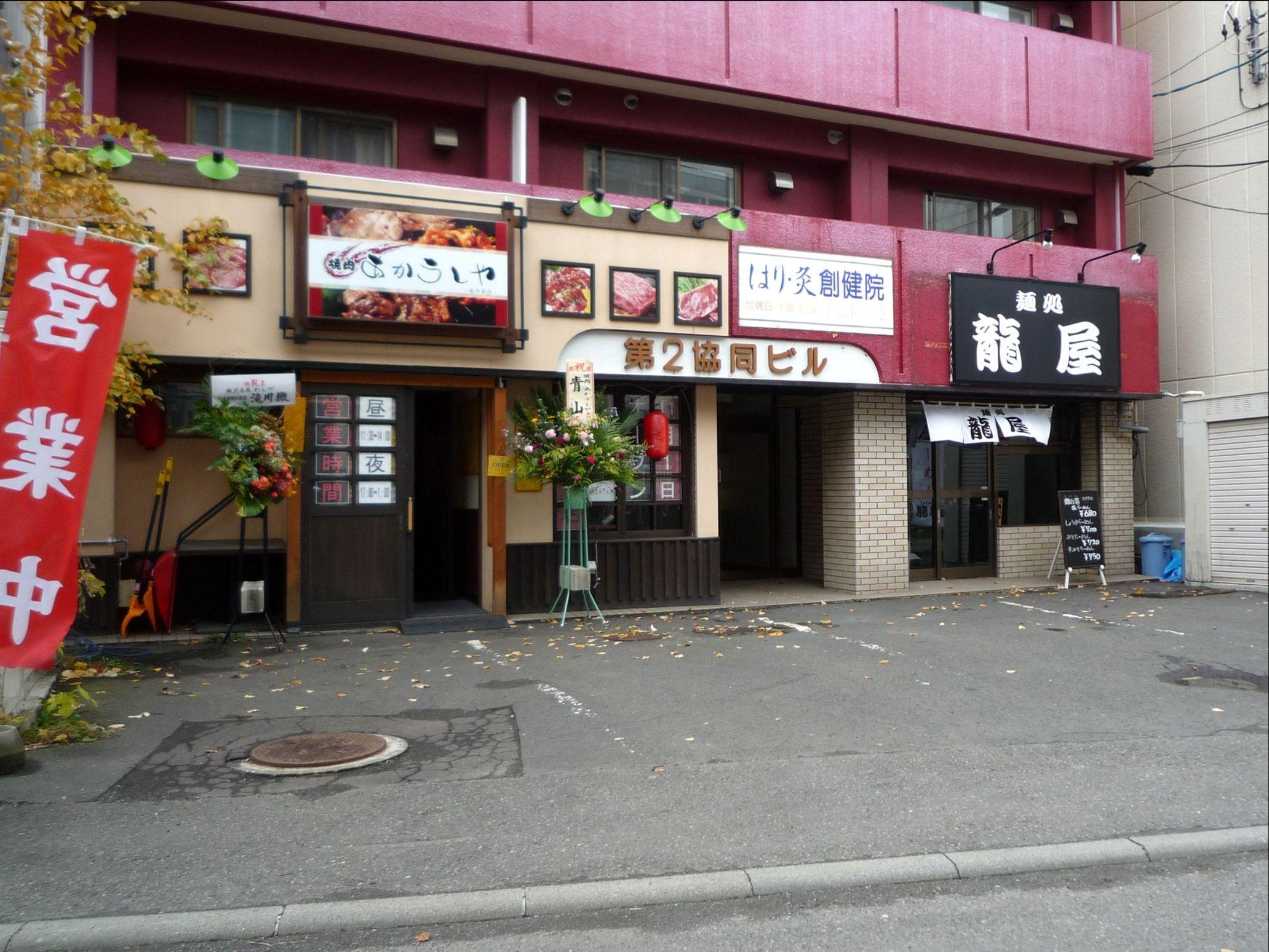 麺処 龍屋