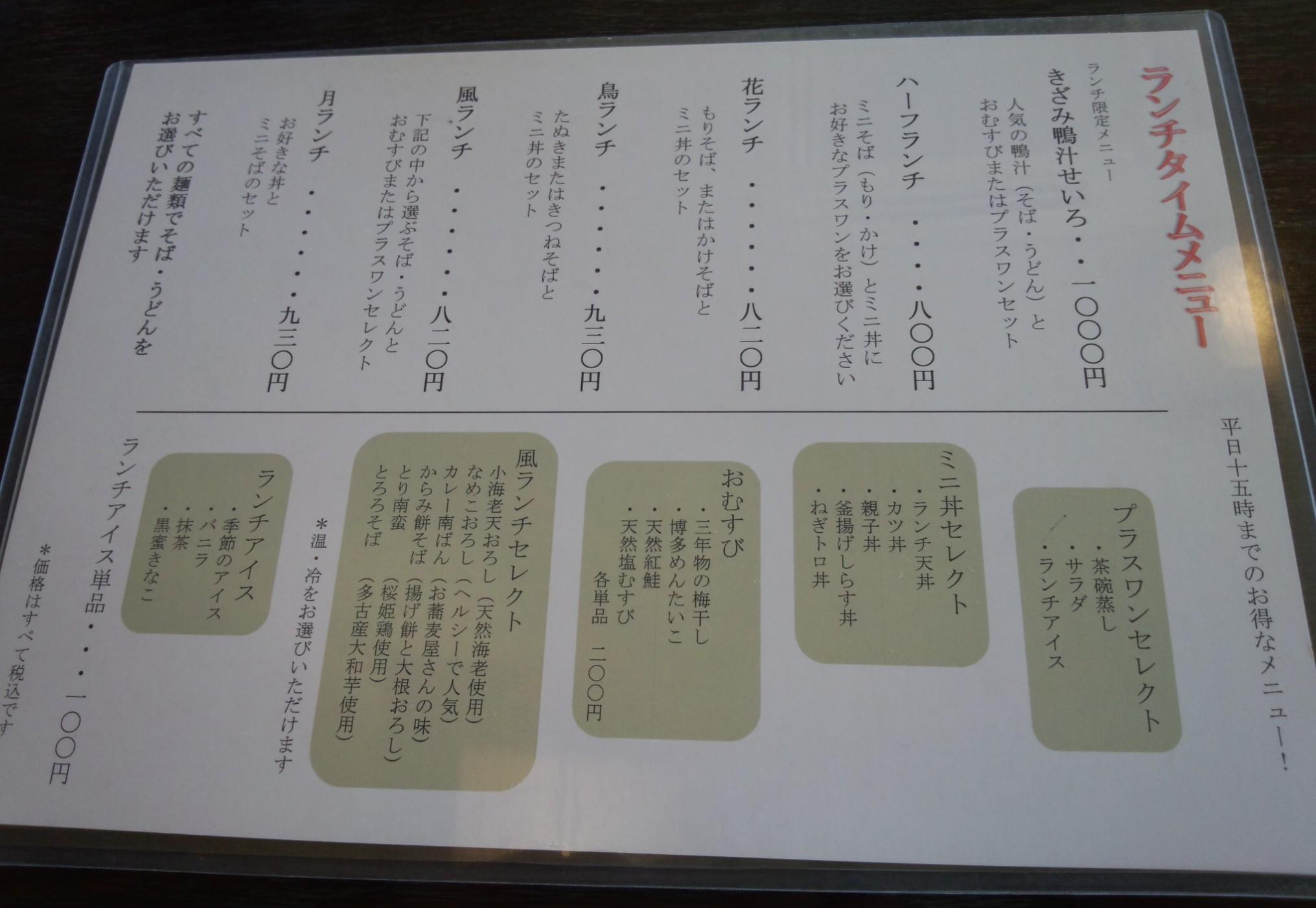 板蕎麦和膳 北野増田屋